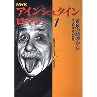 NHK アインシュタイン・ロマン (1) 黄泉の時空から 天才科学者の肖像