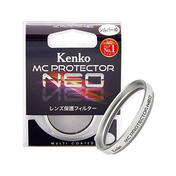 Kenko 58mm レンズフィルター MC プ...の商品画像