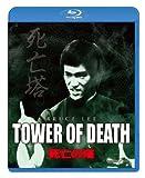 死亡の塔[Blu-ray/ブルーレイ]