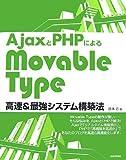 AjaxとPHPによる MovableType高速&最強システム構築法