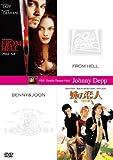 Amazon.co.jp【お得な2作品パック】「フロム・ヘル」+「妹の恋人(特別編)」(初回生産限定) [DVD]