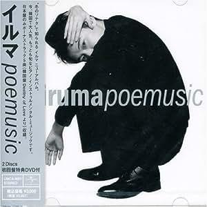 poemusic(初回限定盤)(DVD付)