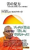 苦の見方(サンガ新書)「生命の法則」を理解し「苦しみ」を乗り越える (サンガ新書 65)