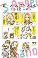セーラーズエンジェル 1 (プリンセスコミックス)
