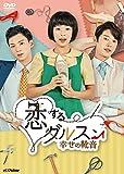 恋するダルスン〜幸せの靴音〜DVD-BOX4[VIBF-6842][DVD]