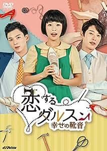 恋するダルスン~幸せの靴音~DVD-BOX3(11枚組)
