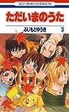 ただいまのうた 3 (花とゆめコミックス)
