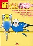 新・インコ倶楽部 2 (あおばコミックス)