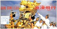 米米CLUB「浪漫飛行」のジャケット画像
