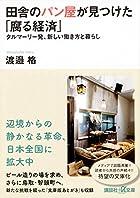 田舎のパン屋が見つけた「腐る経済」 タルマーリー発、新しい働き方と暮らし (講談社+α文庫)