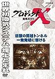 プロジェクトX 挑戦者たち 悲願の関越トンネル 一発発破に懸ける[DVD]