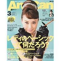 AneCan (アネキャン) 2014年 03月号 [雑誌]