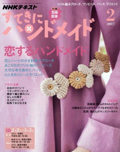 NHK すてきにハンドメイド 2017年 02 月号 [雑誌]
