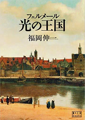 フェルメール 光の王国 (翼の王国books)の詳細を見る