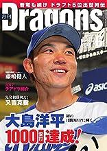 月刊 Dragons ドラゴンズ 2017年6月号 (2017-05-24) [雑誌]