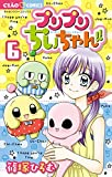 プリプリちぃちゃん!!(6) (ちゃおコミックス)