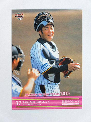 BBM2013世紀のトレード【レギュラーカード】74日高剛/阪神≪ベースボールカード≫