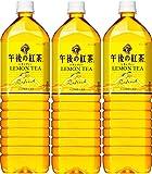 キリン 午後の紅茶 レモンティー 1.5LPET×3本