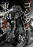 ゴジラと東京 怪獣映画でたどる昭和の都市風景 (一迅社ブックス)