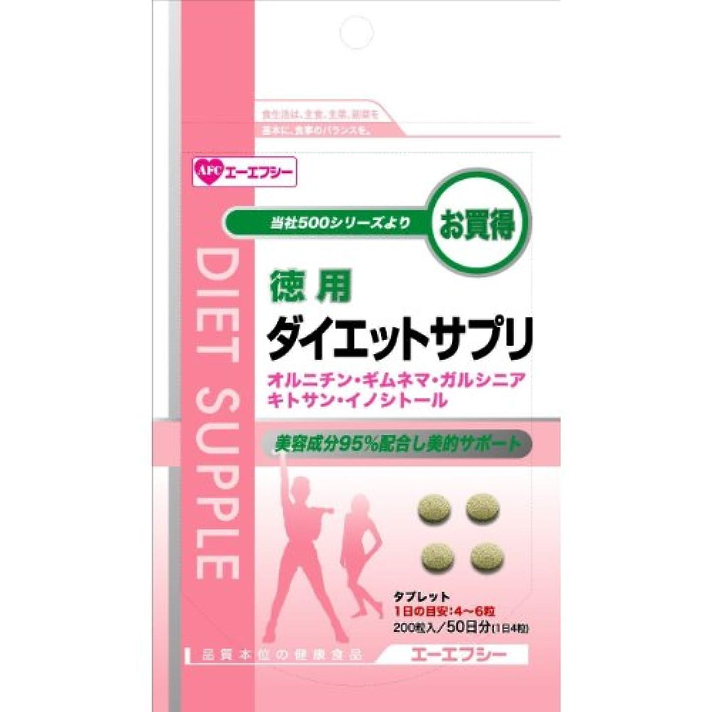 結婚式手綱母性AFC980円シリーズ 徳用 ダイエットサプリ 200粒入 (約50日分)【6袋セット】