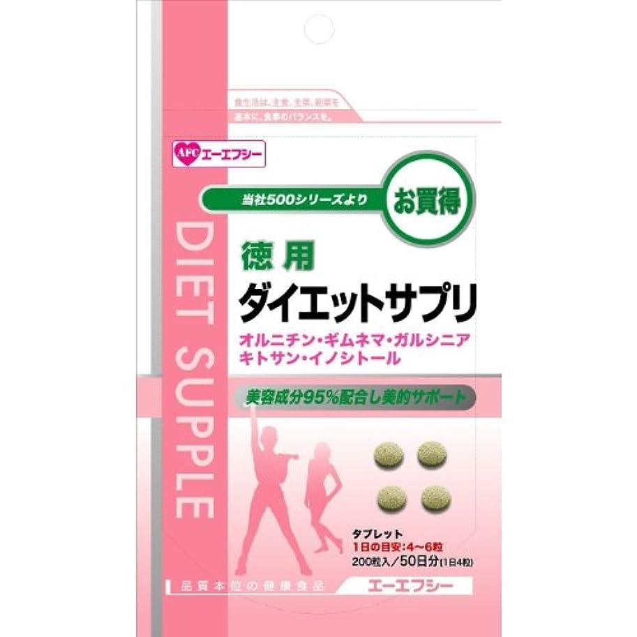 同封する味方ではごきげんようAFC980円シリーズ 徳用 ダイエットサプリ 200粒入 (約50日分)【10袋セット】