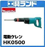 マキタ 電動ケレン(SDSプラスシャンク)HK0500 ダイヤル式