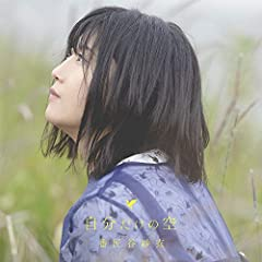 番匠谷紗衣「幸せのなかで」のジャケット画像