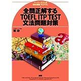 全問正解するTOEFL ITP TEST文法問題対策 ([テキスト])