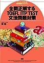 全問正解するTOEFL ITP TEST文法問題対策 ( テキスト )