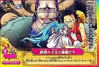 ワンピーベリーマッチアイシー! 第7弾 R エピソードオブアラバスタ 【砂漠の王女と海賊たち】 (IC7-56)