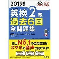 2019年度版 英検 2級 過去6回全問題集 (旺文社英検書)