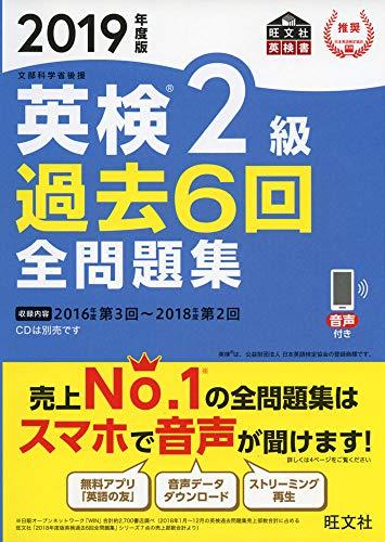 【音声アプリ・ダウンロード付き】2019年度版 英検 2級 過去6回全問題集 (旺文社英検書)