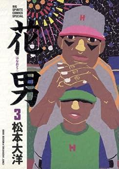 [松本大洋]の花男(3) (ビッグコミックス)