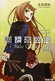 狼と香辛料〈7〉Side Colors (電撃文庫)