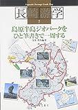 島原半島ジオパークをひと筆書きで1周する (長崎游学マップ)