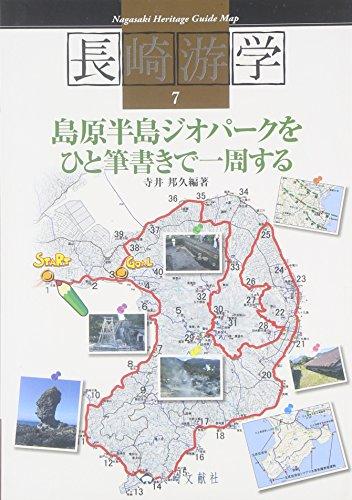 島原半島ジオパークをひと筆書きで1周する (長崎游学マップ)の詳細を見る