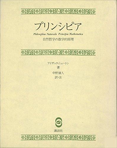 プリンシピア 自然哲学の数学的原理 (理工専門書)