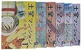 土星マンション 1-6巻コミックセット (IKKI COMICS)