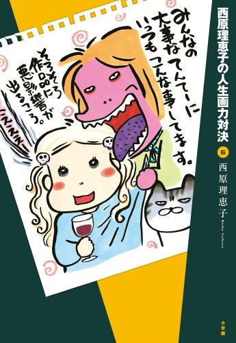 西原理恵子の人生画力対決 6 (コミックス単行本)の詳細を見る