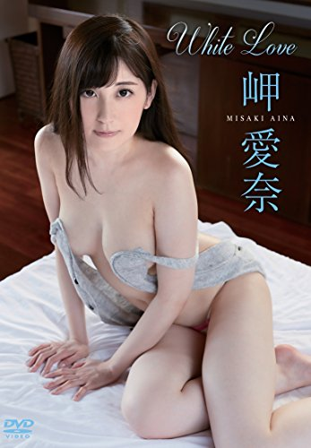 岬愛奈/White Love [DVD]