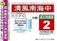 清風南海中学校【大阪府】 H25年度用過去問題集2(H24+模試)