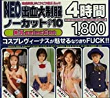 NEO出血大制服ノーカット Vol.10 美乳selection [DVD]