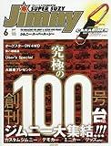 ジムニーSUPER SUZY 2017年 06月号