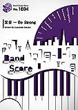 バンドスコアピースBP1694 足音 ~Be Strong / Mr.Children ~フジテレビドラマ『信長協奏曲』主題歌 (Band Score Piece)