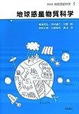 地球惑星物質科学 (新装版 地球惑星科学 第5巻)