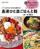 「いま」作りたいものが全部ある! 最速ひと皿ごはんと麺 ご飯、麺151品。 (オレンジページブックス)
