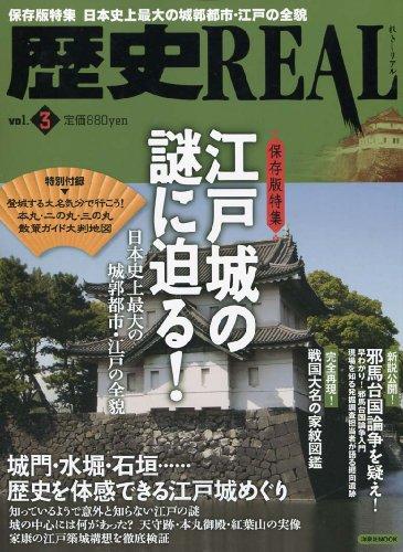 歴史REAL vol.3 (洋泉社MOOK)の詳細を見る