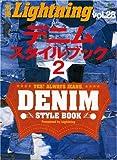 デニムスタイルブック 2 (エイムック 1230 別冊Lightning vol. 28) 画像