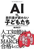AI vs. 教科書が読めない子どもたち 新井 紀子 AIの限界