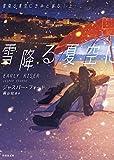 雪降る夏空にきみと眠る (上) (竹書房文庫 ふ 7-1)